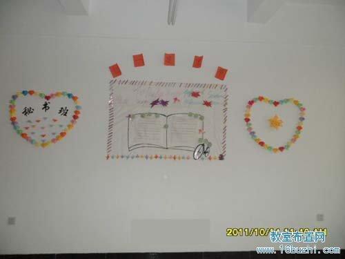 大学文字院教室墙面布置:秘书班