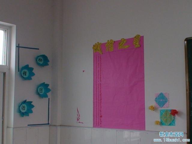 中学学生品德评比表设计:诚信之星_教室布置网