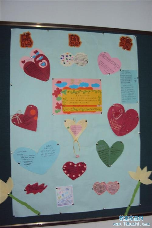 小学教室文化布置图片 感恩墙