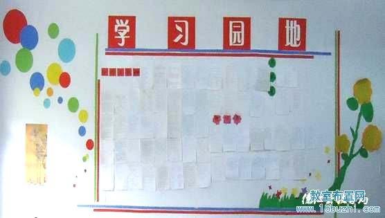 高一班级学习园地设计:简洁大方