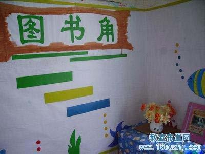 一年级教室墙面布置 一年级教室信息栏设计 一年级教室环境布置 小学