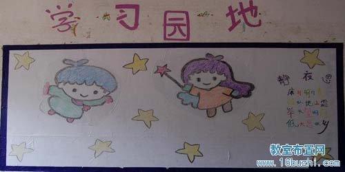 小学一年级学习园地设计:两个小天使