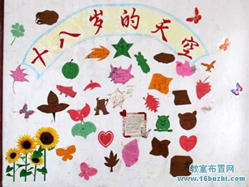 高二教室墙面装饰:十八岁的天空