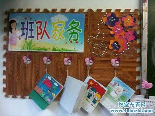 设计精美的小学班务栏