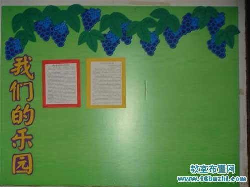 葡萄架下的小学班级宣传栏