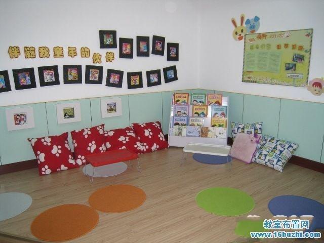 舒适的幼儿园图书角区角环境布置