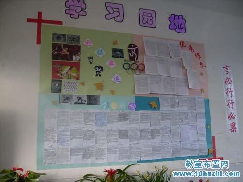 小学学习园地版面设计图图片