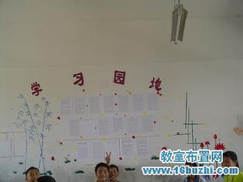 小学四年级学习园地设计_教室布置网