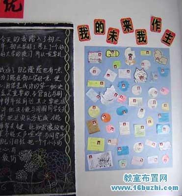 初中教室布置室内设计展示