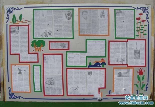 高中教室读书剪报栏设计
