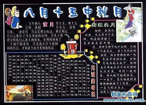 初中黑板报中秋节:八月十五中秋夜