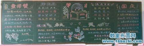 小学二年级黑板报 学习主题