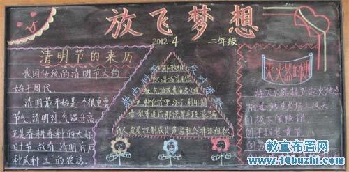 小学二年级黑板报 放飞梦想