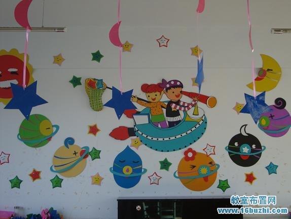 幼儿园大班教室墙饰:遨游星空图片