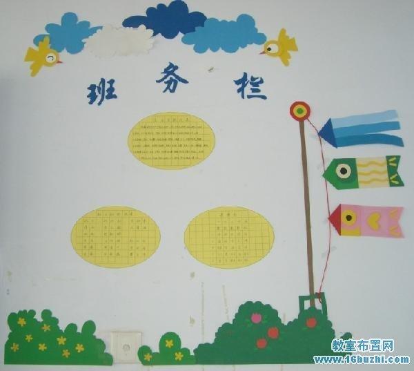 初中新学期教室装饰 好看的班务栏