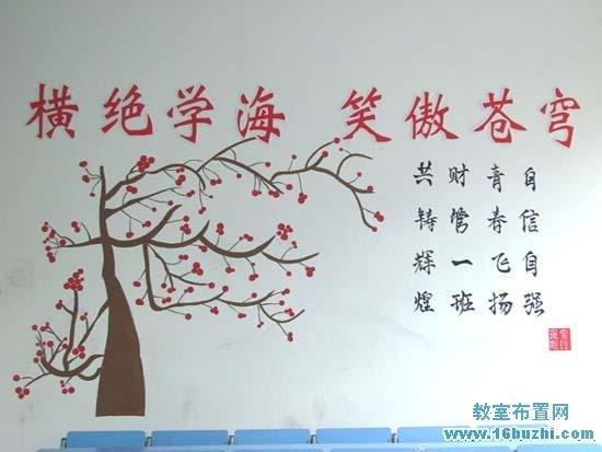 大学班级文化墙建设:咏梅图_教室布置网