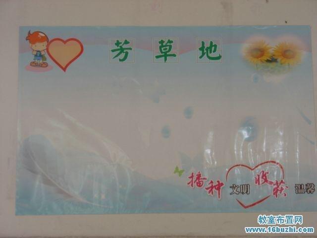 小学二年级班级文化建设:芳草地_教室布置网