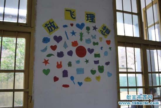 新学期小学教室墙面布置:放飞理想