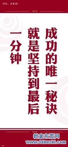高三励志标语图片(3张)_教室布置网