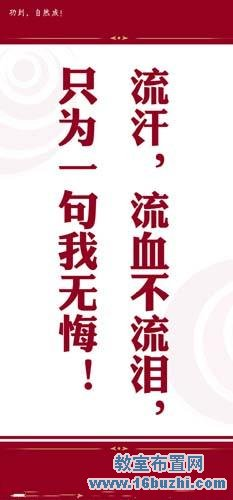 高三励志标语图片(3张)