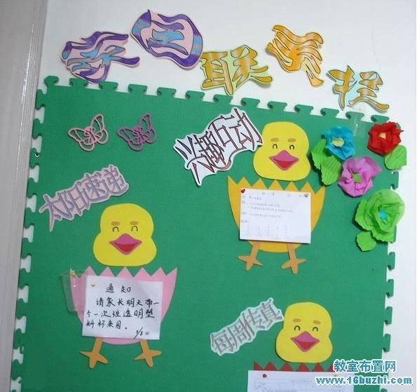 幼儿园家园联系栏图案:三只小黄鸡_教室布置网图片