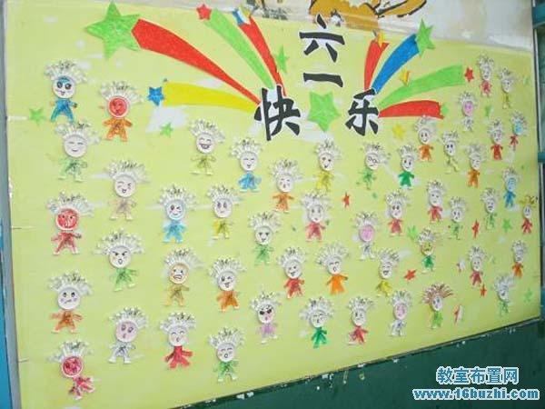 幼儿园六一儿童节主题墙设计 小娃娃庆六一