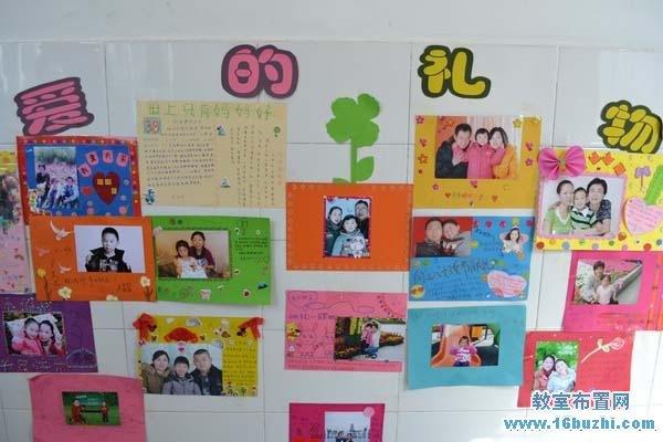 幼儿园三八节墙面装饰:爱的礼物