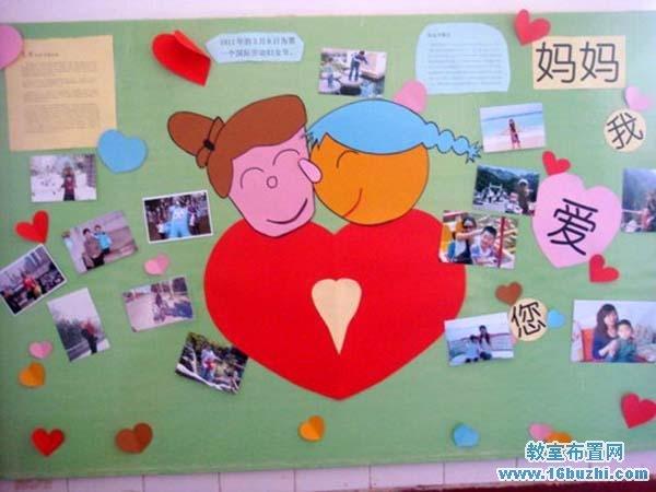 幼儿园三八节主题墙饰:我爱妈妈