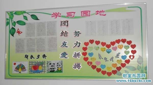 清新漂亮的中学学习园地布置_教室布置网