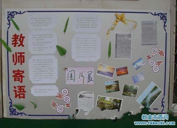 首页 高中教室布置    与您的朋友分享本图片:qq空间微信腾讯微博新浪