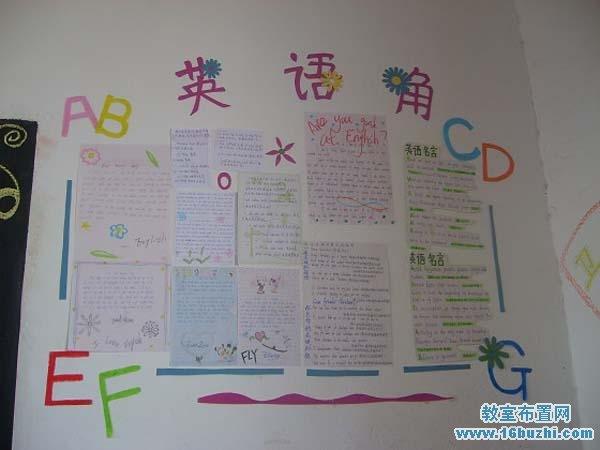 班级卫生角设计_高中教室英语角布置_教室布置网