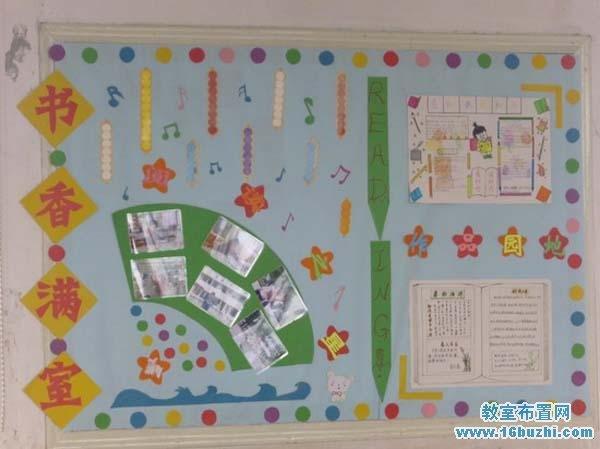 小学六年级班级文化墙:书香满室