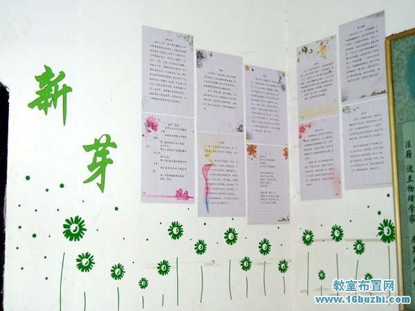 漂亮的小学班级作文栏设计
