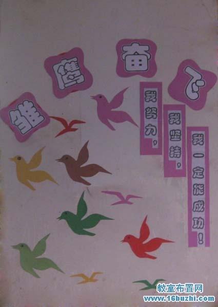 小学五年级班级文化墙设计