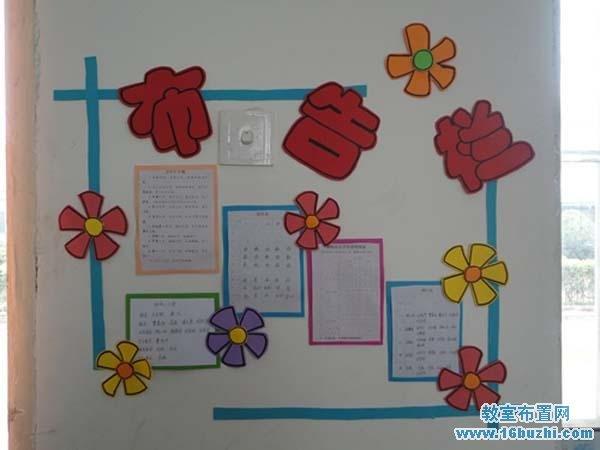 六年级教室布置 初中教室布置图片