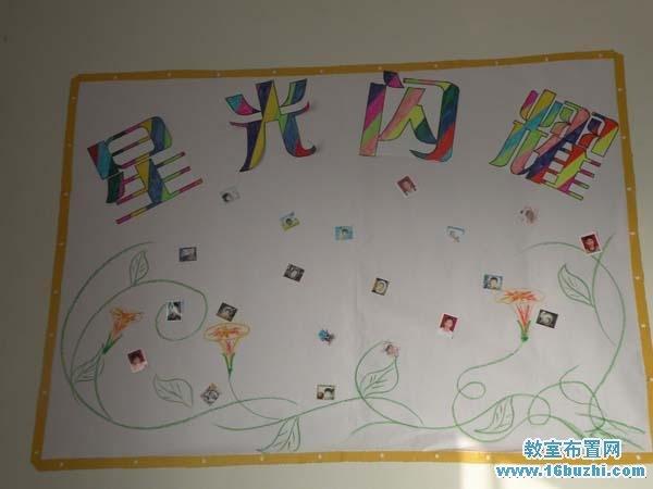 四年级教室墙面装饰:星光闪耀