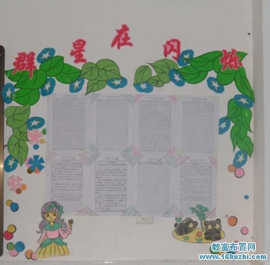 六年级教室布置图片