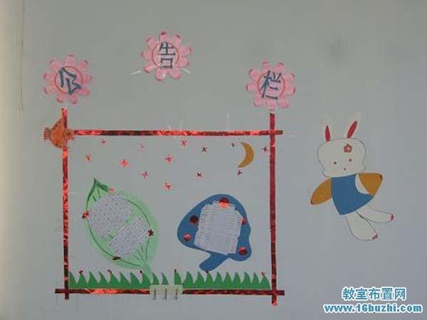 六年级班级公告栏布置_教室布置网; 图片