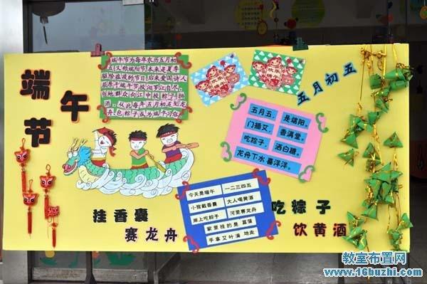 幼儿园端午节主题墙设计
