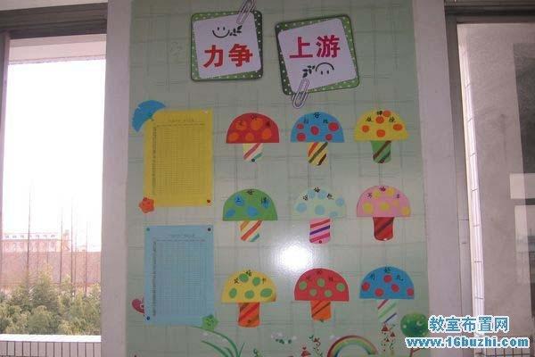 五年级教室墙面布置