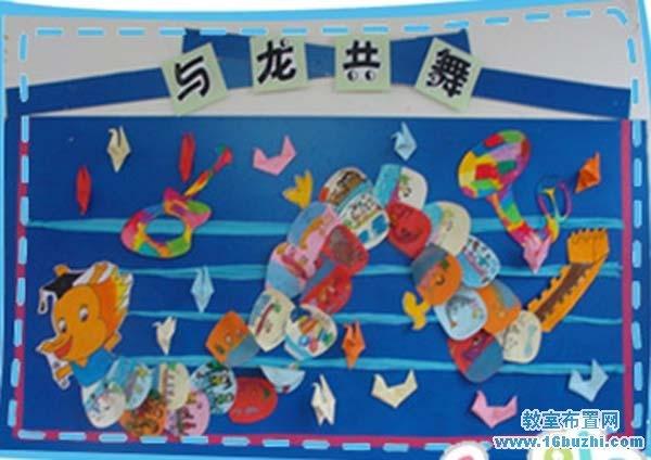 幼儿园端午节墙面装饰:与龙共舞