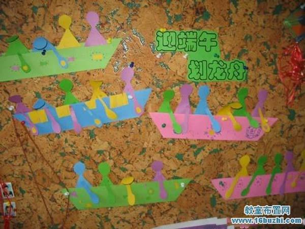 幼儿园端午节墙面布置