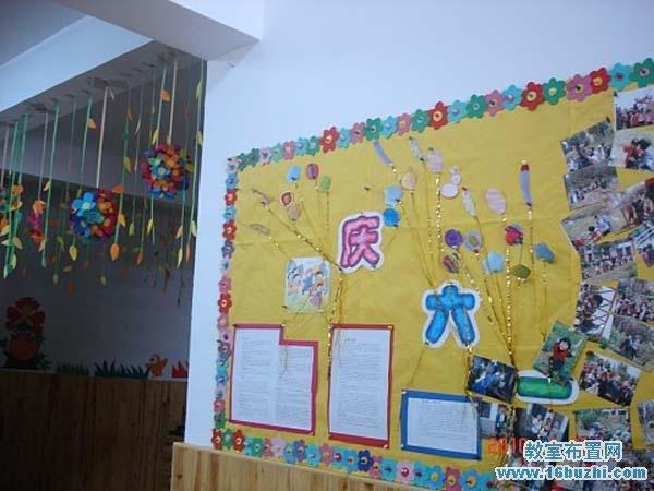 幼儿园庆六一主题墙饰设计