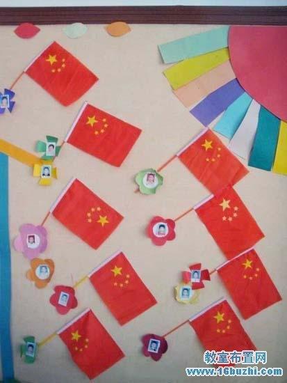 幼儿园国庆节墙面布置