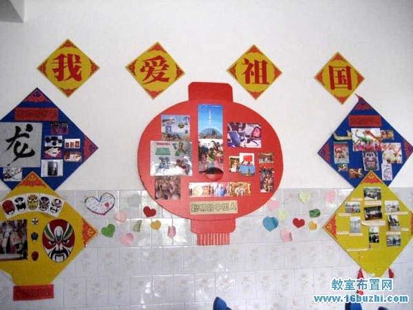 幼儿园国庆节教室环境布置