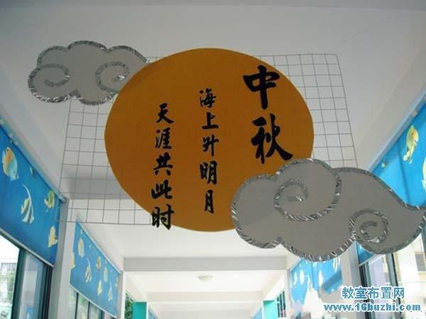 幼儿园中秋节走廊吊饰布置