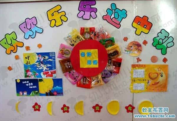 幼儿园中秋节环境布置:欢欢乐乐过中秋