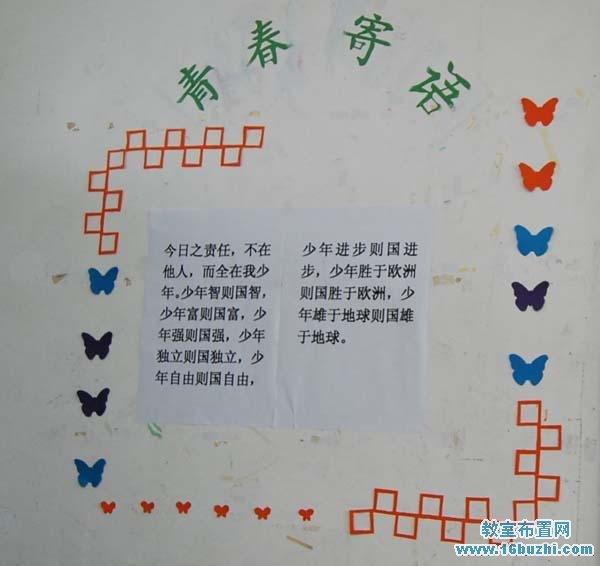 不抛 高三教室标语图片 高三毕业班教室布置:青春寄语 高三毕业班班级