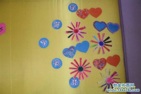 幼儿园教师节环境布置