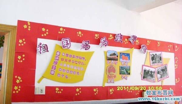 幼儿园庆祝国庆节主题墙布置